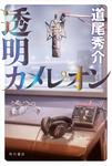 透明カメレオン-電子書籍