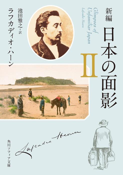新編 日本の面影 II-電子書籍-拡大画像