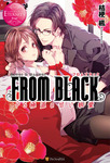 FROM BLACK ~ドS極道の甘い執愛~-電子書籍