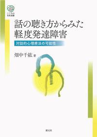 話の聴き方からみた軽度発達障害 対話的心理療法の可能性-電子書籍