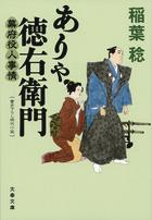 「幕府役人事情(文春文庫)」シリーズ