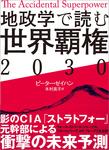 地政学で読む世界覇権2030-電子書籍