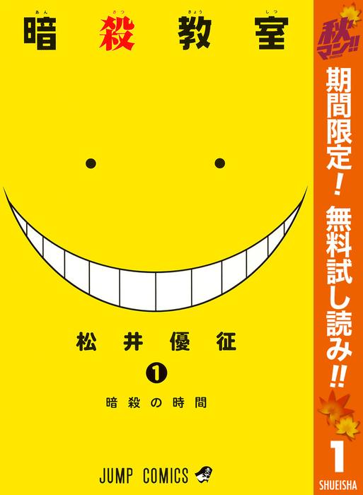 暗殺教室【期間限定無料】 1拡大写真