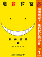 「暗殺教室【期間限定無料】」シリーズ