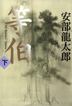 等伯(下)-電子書籍