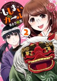 ししまいガール(2)-電子書籍