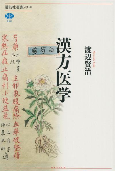 漢方医学-電子書籍