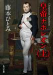 皇帝ナポレオン (上)-電子書籍