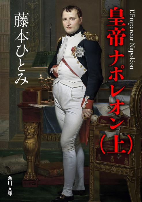 皇帝ナポレオン (上)-電子書籍-拡大画像