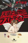 天使と魔物のラストディナー-電子書籍