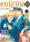 enigma vol.2 セレブ転校生×かわいこちゃん、ほか-電子書籍