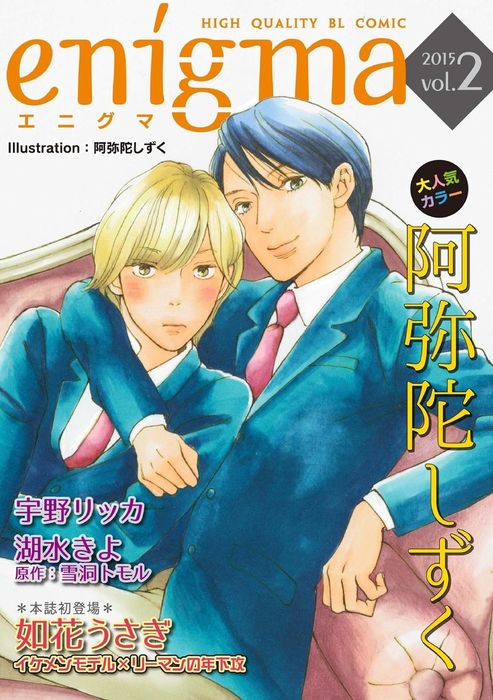 enigma vol.2 セレブ転校生×かわいこちゃん、ほか拡大写真