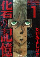「化石の記憶(ぶんか社コミックス)」シリーズ