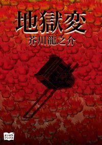 地獄変-電子書籍