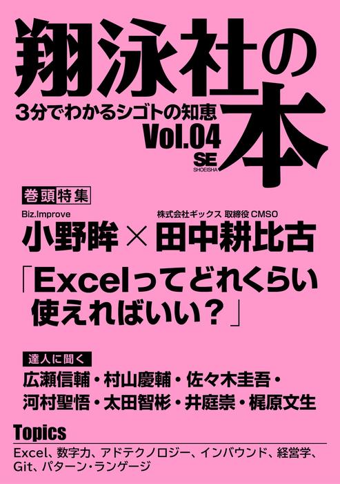 翔泳社の本 Vol.04拡大写真