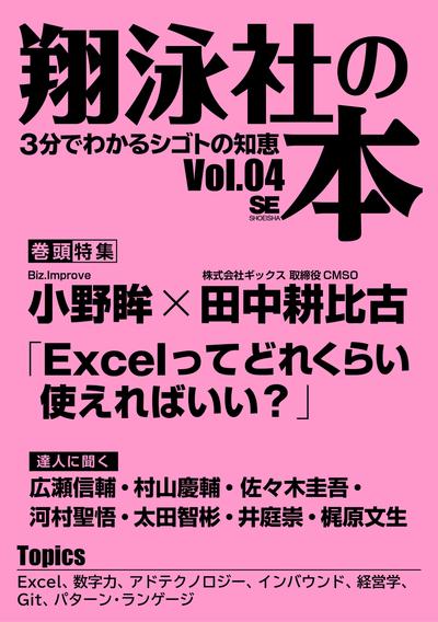 翔泳社の本 Vol.04-電子書籍