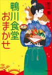 鴨川食堂おまかせ-電子書籍