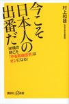 今こそ日本人の出番だ 逆境の時こそ「やる気遺伝子」はオンになる!-電子書籍