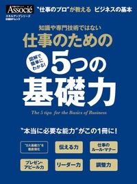 仕事のための5つの基礎力-電子書籍