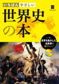 いちばんやさしい 世界史の本