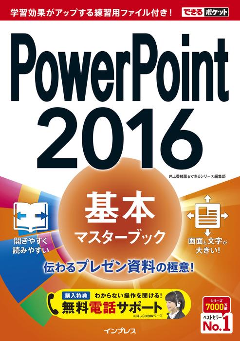 できるポケット PowerPoint 2016 基本マスターブック-電子書籍-拡大画像