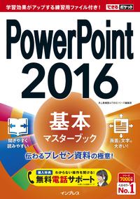 できるポケット PowerPoint 2016 基本マスターブック