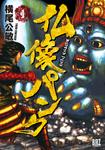 仏像パンク (1)-電子書籍