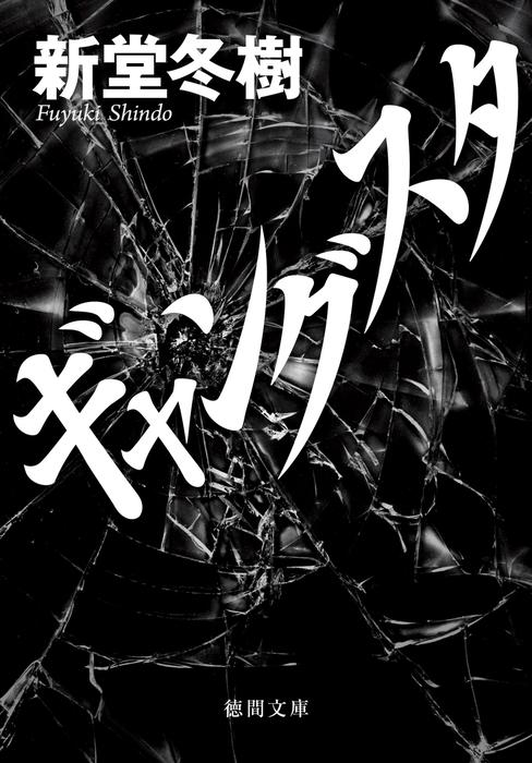 ギャングスタ-電子書籍-拡大画像