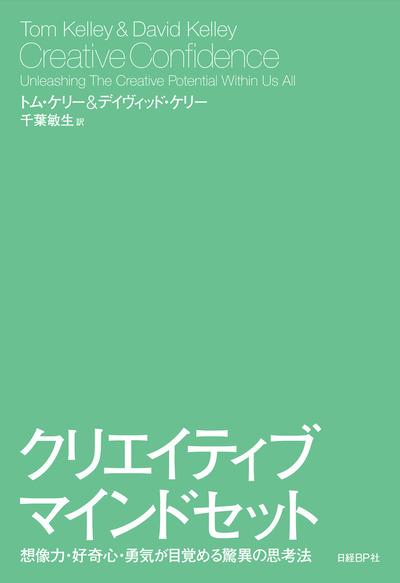クリエイティブ・マインドセット  想像力・好奇心・勇気が目覚める驚異の思考法-電子書籍