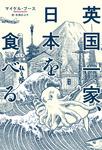 英国一家、日本を食べる-電子書籍