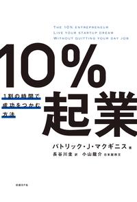 10%起業 1割の時間で成功をつかむ方法-電子書籍