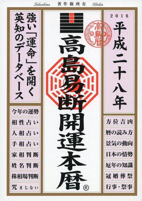 高島易断開運本暦 平成二十八年-電子書籍-拡大画像