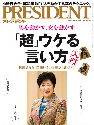 PRESIDENT 2016年10月31日号-電子書籍