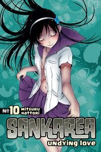 Sankarea 10-電子書籍