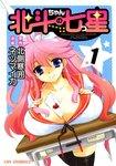 北斗ちゃんの七つ星 1-電子書籍