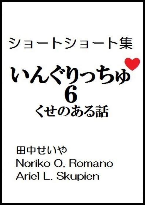 いんぐりっちゅ6(くせのある話):ショートショート拡大写真