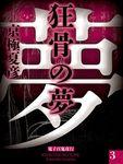 狂骨の夢(3)【電子百鬼夜行】-電子書籍