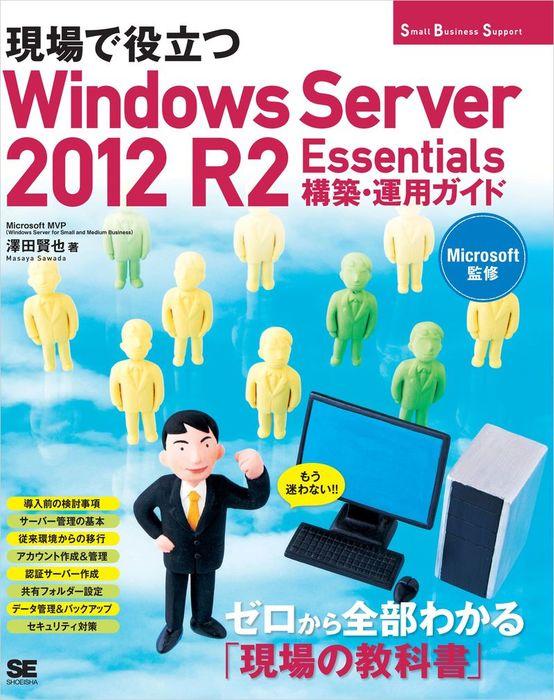現場で役立つWindows Server 2012 R2 Essentials 構築・運用ガイド拡大写真