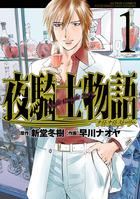 「夜騎士物語(アクションコミックス)」シリーズ