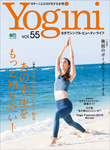 Yogini(ヨギーニ) Vol.55-電子書籍