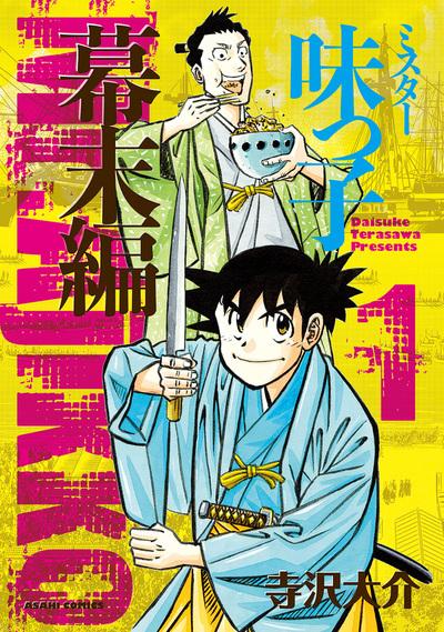ミスター味っ子 幕末編(1)-電子書籍