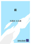萩-電子書籍