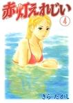赤灯えれじい(4)-電子書籍