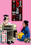 弐十手物語66 鶴かげろう-電子書籍