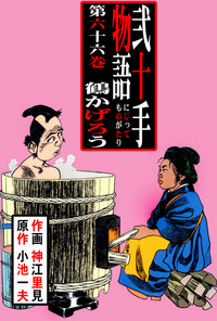 弐十手物語(66)