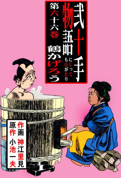 弐十手物語(66)-電子書籍