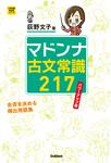 マドンナ古文常識217 パワーアップ版-電子書籍