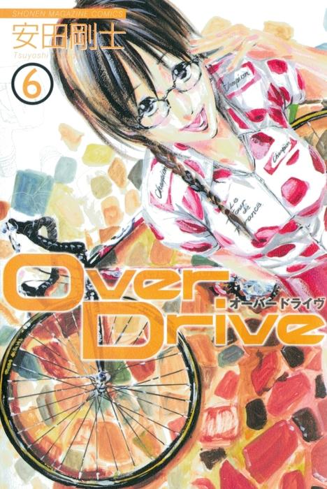 Over Drive(6)拡大写真