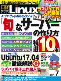 日経Linux(リナックス) 2017年 7月号 [雑誌]