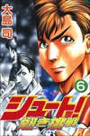 シュート! ~熱き挑戦~ 6-電子書籍